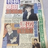 2年前までダメ人間が愛読していた「週刊将棋」について