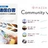 総務省が発刊する「情報通信白書」に、地域SNS「PIAZZA」が地域の共助を推進するICT事例として掲載