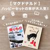 【マクドナルド】ハッピーセットの本が売り切れ続出!人気のワケはコスパの良さとクオリティの高さ!