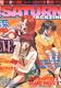 【1998年】【3月20日号】セガサターンマガジン 1998.3/20