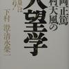 安岡正篤・中村天風の人望学 「男の器量」はかくあれ!