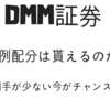 知らないの?DMM証券比例配分を試してみた結果!!