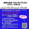 第15回セミナー「複数の言語・文化で育つ子どものリテラシーを考える」開催のお知らせ