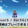 【原神】Pixel5とPixel4a(5G)でプレーできますか?→結論:プレーは可能です