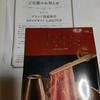 【大物当選】5月7個目 ツルハ×ニチバン 和牛カタログギフト (46)