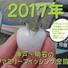 【年末】2017年の神戸~明石のファミリーフィッシング奮闘記を振り返ってみて