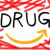 遅れてきた進撃の巨人、アマゾンの第一類医薬品販売①