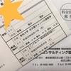 新しいチャレンジ〜キャリアコンサルティング技能士2級〜