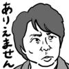 【邦画】『ラプラスの魔女』ネタバレ感想レビュー--特に何もせず巻き込まれているだけの櫻井翔と、不思議なカメラワーク