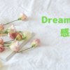 Dream Time(ゲスト:凪様)感想🏫