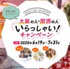 【大阪の人・関西の人いらっしゃい!】キャンペーン対象のマリオットグループホテルまとめてみました。