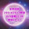 いざ行動の時!今夜10月9日金曜日22時09分からフラワーオブライフ世界同時瞑想開始!