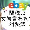 バイヤーから関税に文句を言われた時の対処法!ネガティブは怖くない!eBay輸出