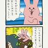 スキウサギ「復活」