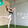 """ポールダンスのスピン技""""ボディスパイラル""""の練習方法解説します。"""