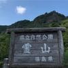 北畠顕家と義良親王を偲んで、絶景の霊山城に登ってきた