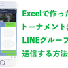 Excelで作ったトーナメント表をLINEグループに送信する方法