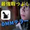 DMM TELLER(テラー)でチャット形式のホラー・恋愛作品を読もう!