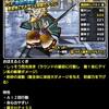 level.311【モンスター育成】新生転生(4/20分)