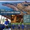 [鉄道展]★太平洋石炭販売輸送 臨港線 写真展