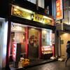 銘菜館行ってきたよ(中華料理)日本大通り駅周辺ランチ情報口コミ評判