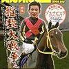 2009.09 vol.179 競馬王 パイオニアから新進気鋭まで、ここに終結 !! 「指数大戦争」