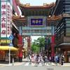 日本三大中華街って何?
