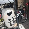 肉豆腐定食が美味すぎるお店!