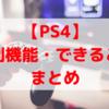 PS4の便利機能・できることまとめ!ゲーム以外の使い道もある!