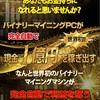 【世界初の完全自動マイニングPCが遂に公開!!!】