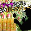 マニアックすぎる!青森には品種ごとで搾ったりんごジュースがあるってホント!?