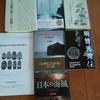 郷土関係本が集まってきましたが、集まり過ぎも困ります。