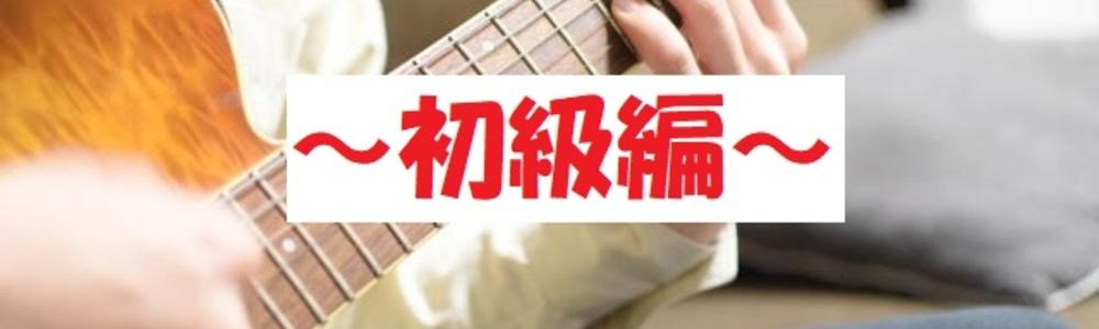 最初の一歩!ギターを始めよう!~初級編~