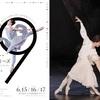 【公演続報①】NBAバレエ団「ショート・ストーリーズ・9 ~バレエ・インクレディブル」