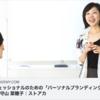 4/4(土)パーソナルブランディング講座 開催中止のお知らせ