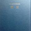 能面(三井文庫別館蔵品図録) 1989年 財団法人三井文庫 便利堂