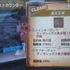 【MH4G】G★3「壊天瓦解」ティガレックス希少種をオトモ付きハンマーソロでクリアしました!
