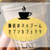セブンプレミアムカフェが最高!PayPayキャッシュバックで120円!