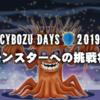 Cybozu Days 2019 にあたって、「CData よ、お前はモンスターと戦っているのか?」を社長が語る。