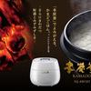 羽釜の特許を持つ三菱電機の炊飯器「本炭釜 KAMADO 」、炭にこだわっていました