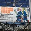 ワンダーフェスティバル2018(冬)に行ったのになにも買わないだと・・・許せるっ!!!!
