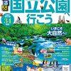 【日本の国立公園34】を観光名所や通訳ガイド(全国通訳案内士)試験問題も交えて学びます