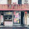 あまりにもフォトジェニック。沖縄・那覇「台湾風粥専門店 阿里」へ行って来た。