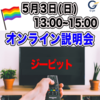5/3日(日)【G-pit オンライン手術説明会】開催決定!