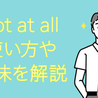 """""""not at all""""の使い方や意味を解説!"""