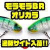 【オーバスライブ×BackLash】ワーミングバイブのショップオリカラ「モラモラBR バックラッシュ別注カラー」通販サイト入荷!