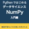 新ブック『Pythonで始めるデータサイエンス NumPy入門編』をリリースしました