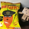 【菓子伝記】酸暴すっぱネロ すぱ辛ビネガー味