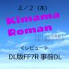 DL版FF7R 事前DL