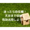 【家づくりの考え方】自在棚の可能性と収納の確保について